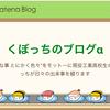 ブログを見やすく改良する!!