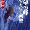 『希望の峰 マカルー西壁』笹本稜平