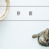 【秒殺!】大家.com「投資上限10万円」ファンド