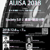 "Registration open!: AIJISA2018 Dec 6-7 Tokyo ""AEC Sector Toward Society 5.0"""