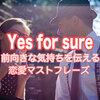 【Yes for sure.の意味と使い方】恋愛トークで実際に使われた例文から学ぶ
