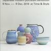 日本人作家の陶芸展示@Time&Style