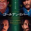1日1本映画レビュー 『ゴールデン・リバー』