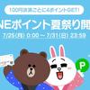 LINE Payカードが超高還元キャンペーンを実施中!100円利用で3.74ANAマイルゲットする方法