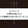 【レビュー】小林賢太郎さんの「僕がコントや演劇のために考えていること」を読んで