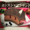 カシスがしっかり香る 『森永乳業株式会社 カシスショコラサンド』 を食べてみました。