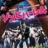 最近見た映画の感想(第153回)