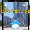 【ポケモンGO】金銀(ジョウト地方)が今週登場するぞ!超大型アップデートくるぞ!【予定はいつ?】