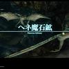 【FF12tza/PS4】ヘネ魔石鉱への行き方と場所まとめ/オズモーネ平原編【FF12ザ ゾディアック エイジ攻略】