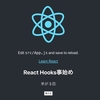 【React】フック(React Hooks)事始め:useState、useEffect、useContext