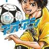 ユースサッカーの世界を描くアオアシが加速度的に面白い・ネタバレ感想