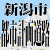 新潟市の新しい道路!都市計画道路を一部紹介