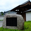 「彰考館跡」(大日本史編纂之地)@龍馬をゆく2014