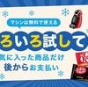 ネスレのラク楽後払い便で3万円分以上の商品がタダ!さらにお小遣いまでもらえる