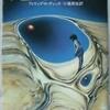 フィリップ・K・ディック「火星のタイムスリップ」(ハヤカワ文庫)