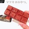 マツキヨのプロテインバーチョコレートは美味しい?