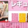 【最終審査進出】「bis」× AKB48グループ レギュラーモデル争奪イベント