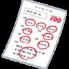 都立中適性検査の得点開示!学校ごとの換算点は自分で計算!期限があるので早めに!