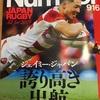 【ラグビー日本代表】JAPANサポーターは全員必読。Number916号の日本ラグビー特集の内容が濃密過ぎて、ジェイミーJAPAN特集初号のこちらが「誇り高き出航」と評価して良い件
