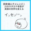 英検1級にチャレンジ! - Inception -