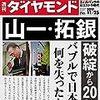 週刊ダイヤモンド 2017年11月25日号 山一・拓銀 破綻から20年 バブルで日本は何を失ったか/ルネサスの岐路
