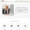 Boox OS 2.0 文石科技(Onyx) 秋の新商品発表会(予定)
