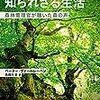 『樹木たちの知られざる生活』-森林管理官が聴いた森の声 ペーター・ヴォールレーベン