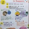 子育てHappyフェスin Sapporo