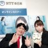 「ハラスメントの問題と対策」「第4次産業革命」|NTT東日本オンラインセミナー