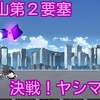 【プレイ動画】二子山第2要塞 決戦!ヤシマ作戦