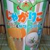 【新商品】じゃがりこ チェダー&サワークリーム味【期間限定】