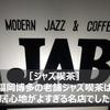 【JAB@福岡】博多の居心地がよすぎる老舗ジャズ喫茶