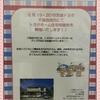 水戸千波店 🏠住宅相談会開催🏠