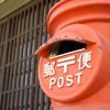 鬼滅の刃×郵便局のコラボがヤバい!切手に年賀状にキーホルダーまで限定グッズは売り切れ必至!