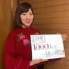 1月27日【吉村南美・1000人TVのおやすみなさい】第25回 番組告知
