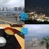 日本の大動脈を担ってきた東海道本線(6) 【鉄道唱歌再編】【小田原ー熱海】