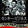 ハワード・ホークス『モンキー・ビジネス』(1952/米)