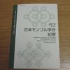 『日本モンゴル学会紀要』第49号に書評が掲載されました