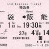 ちちぶ(ラビュー)37号 特急券
