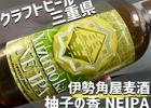 最高にジューシーなニューイングランドIPA!伊勢角屋麦酒『柚子の香NEIPA』をキメた!