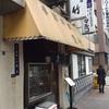 魚竹(築地)