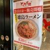 とんちき麺の徳島ラーメン