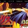 『夢幻戦士ヴァリス』35周年記念の復活プロジェクトが始動!