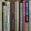 「頑張るぞ・古本屋」北九州市八幡西区黒崎の古本屋・藤井書店