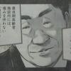 ビッグコミックスペリオールの短編読み切り『TEMPEST』(浅野いにお)を読みました。
