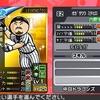 【ファミスタクライマックス】 虹 金 小笠原道大 最終能力 中日ドラゴンズ コーチ