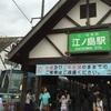 念願の江ノ島観光。