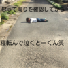 道端で寝転んで泣く次男