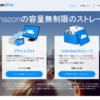 Amazon Drive Unlimited プランがついに日本上陸!!