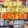 超旨い!おすすめ宅麺.comランキング10【2021年上半期】【関東版】